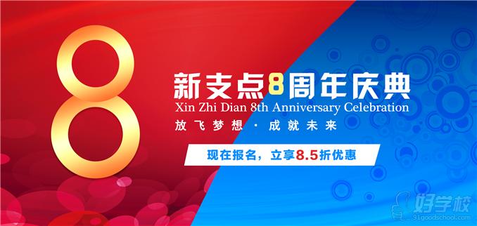 无锡新支点8周年庆,报名立享8折优惠