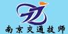 南京交通技师学院