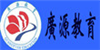 广州电大广源工作站