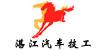 湛江汽車職業技術學校