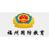 福州国防教育职业中专