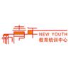 新青年教育培训中心