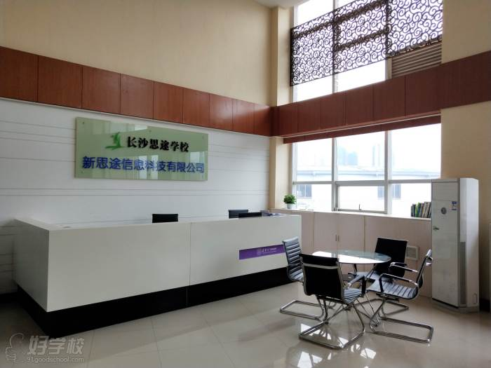 長沙思途職業培訓學校  前臺環境