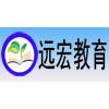广州远宏教育
