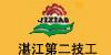 湛江市第二技工学校