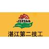湛江市第二技工學校