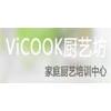 VICOOK厨艺坊东莞南城店
