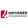 深圳哈耶普教育培训