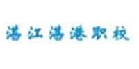 湛江市湛港職業技術學校