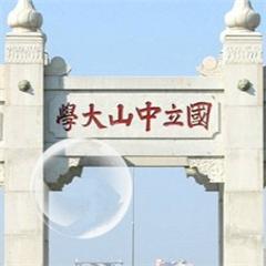 中山大学商务英语业余自考(专科)