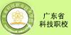 广东省科技职业技术学校