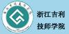 浙江吉利技师学院