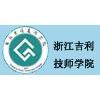 浙江吉利技師學院