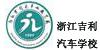浙江吉利汽車工業學校