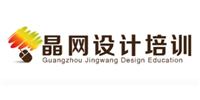 廣州晶網電腦培訓