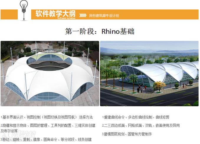 犀牛建筑设计效果图会员学生班