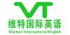深圳维特国际英语培训学校
