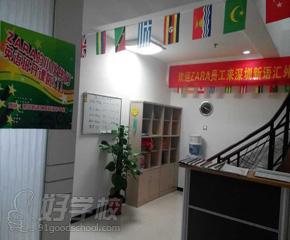 深圳新语汇国际语言中心学校环境