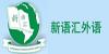 深圳新語匯國際語言中心
