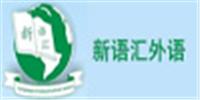 深圳新语汇国际语言中心