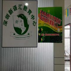 深圳俄语初级培训班