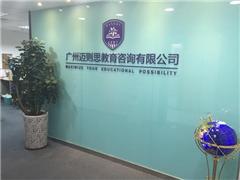 广州美国地区留学申请专业订制