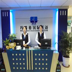 深圳初级英语口语培训班