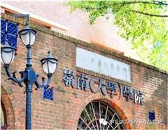 中山大学政府和社会资本合作(PPP)高级研修班