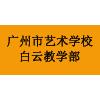 广州市艺术学校白云教学部