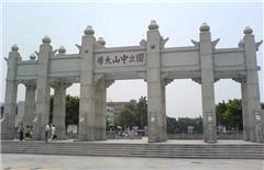 广州执业药师中专学历班