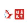 广州朝晨教育咨询有限公司