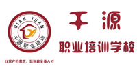 廣州千源職業培訓學院
