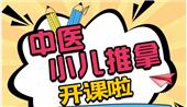广州千源职业培训学院中医小儿推拿课程即将开课