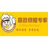 广州嘉政烧腊培训