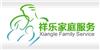 广州祥乐家庭服务培训中心