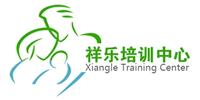 廣州祥樂家庭服務培訓中心