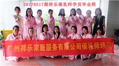 广州高级催乳师培训课程