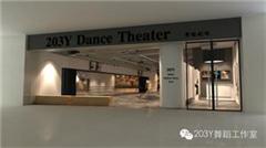 广州古典现代舞蹈专业培训