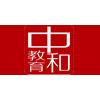 中和教育广州分校