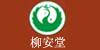 深圳柳安堂职业技能培训学校