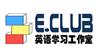 ECLUB英语学习工作室