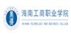 海南工商職業學院