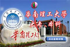 华南理工大学文科远程教育