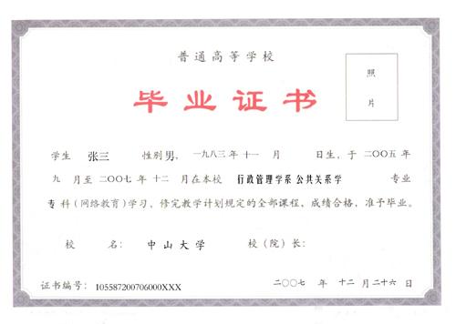 中山大学高升专网络教育全国招生简章