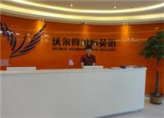 济南酒店英语培训学习班