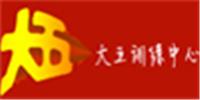 廣州大五訓練中心