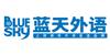 广州蓝天外语学校