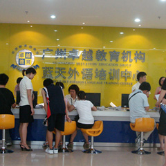 廣州劍橋商務英語2B培訓班
