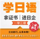 广州外教日语培训哪家好?有收费标准吗