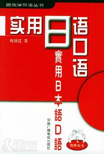 广州蓝天外语学校使用教材